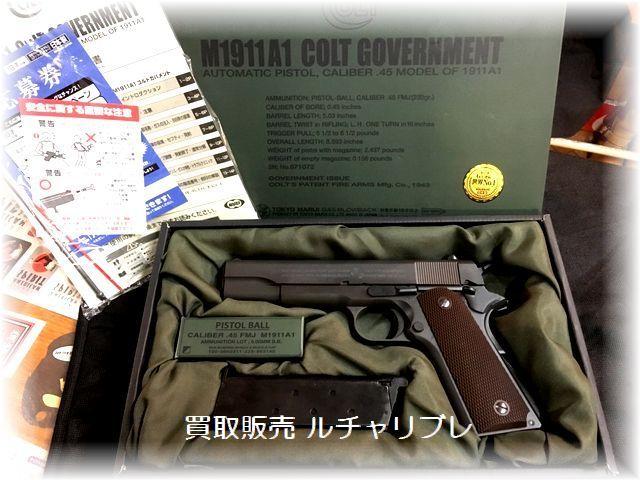 東京マルイ M1911A1 COLT GOVERNMENT コルト ガバメント