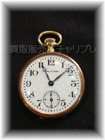 18金 手巻き懐中時計