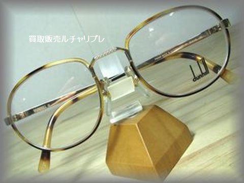 dunhill ゴールドフレーム 鼈甲調眼鏡