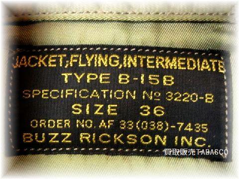 バズリクソンズ フライトジャケット B-15B