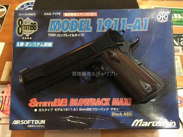マルシン 8mmBB BLOWBACK MAXI  MODEL 1911-A1 ガスガン