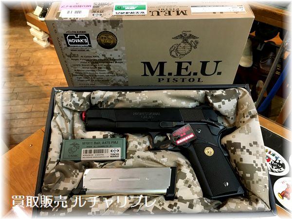 東京マルイ  M.E.U.ピストル 刻印タイプA