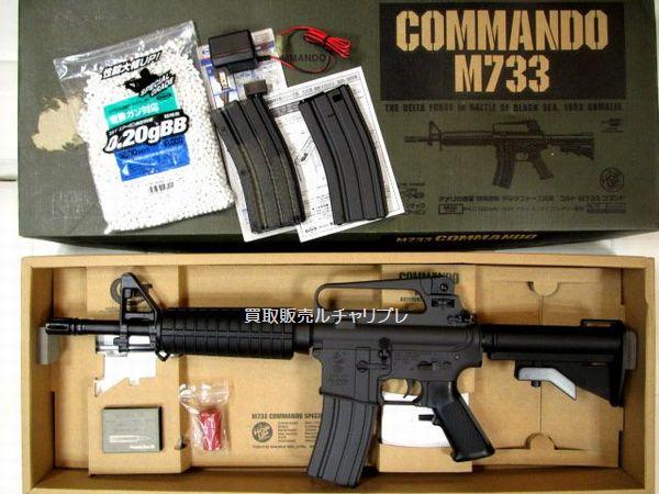 東京マルイ 電動ガン COMMANDO M733