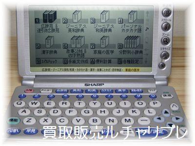シャープの電子辞書「PW-9100」