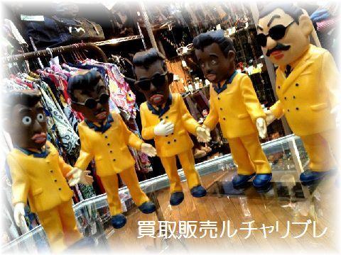 RATS & STAR ラッツ&スター  フィギュア