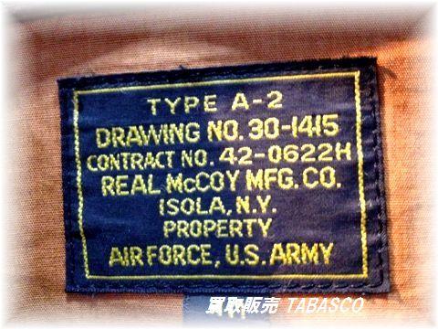 旧リアルマッコイズ フライトジャケット A-2