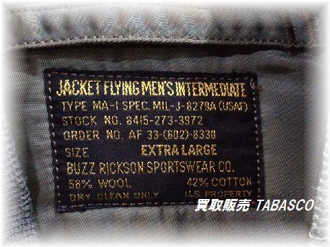 Buzz Ricksons バズリクソンズ MA-1 フライトジャケット