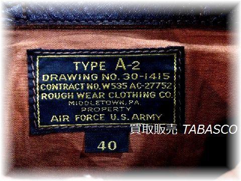 リアルマッコイズ フライトジャケット ラフウエア モデル A-2