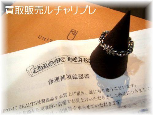 CHROME HEARTS クロムハーツ タイニーEリング/ダイヤモンド付
