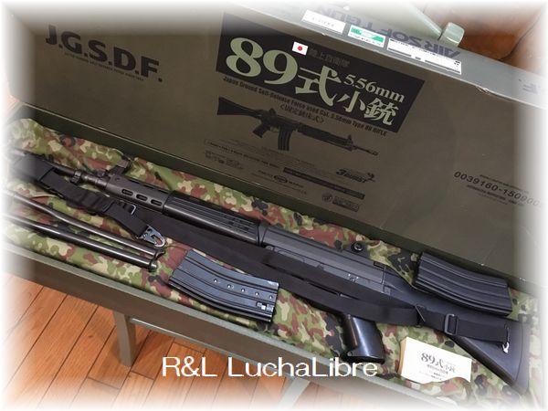 東京マルイ 89式小銃 固定銃床式 電動ガン