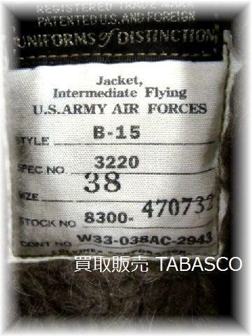 BUZZ RICKSONS バズリクソンズ B-15 フライトジャケット