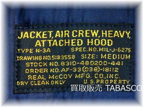 ザ リアルマッコイズ フライトジャケット N-3A