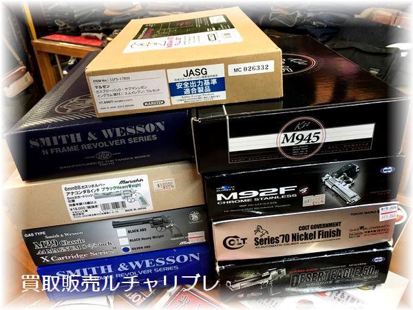 ガスガン・電動ガン・モデルガン 買取 京都