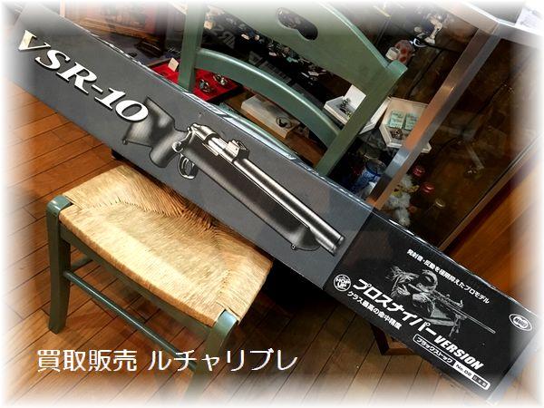 東京マルイ  VSR-10 プロスナイパー バージョン