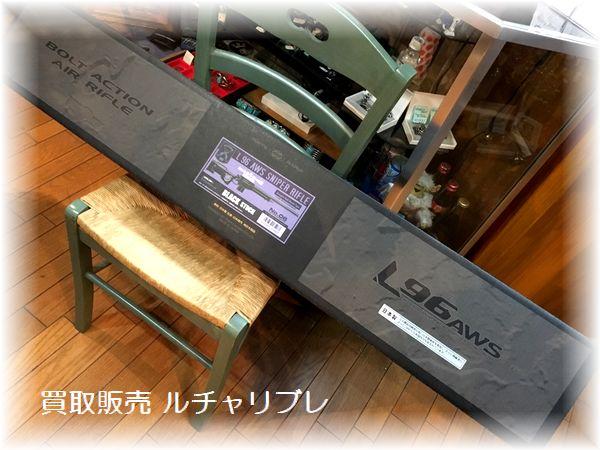 東京マルイ  L96 AWS SNIPER RIFLE BLACK STOCK