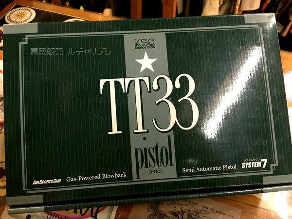 KSC ガスブローバック SYSTEM7/システム7 TT33 pistol HW