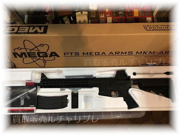 KSC MEGA ARMS MKM AR-15