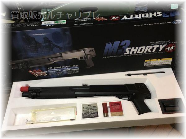 東京マルイ エアショットガン M3 SHORTY