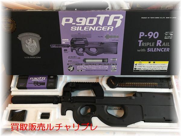 東京マルイ 電動ガン P-90TR