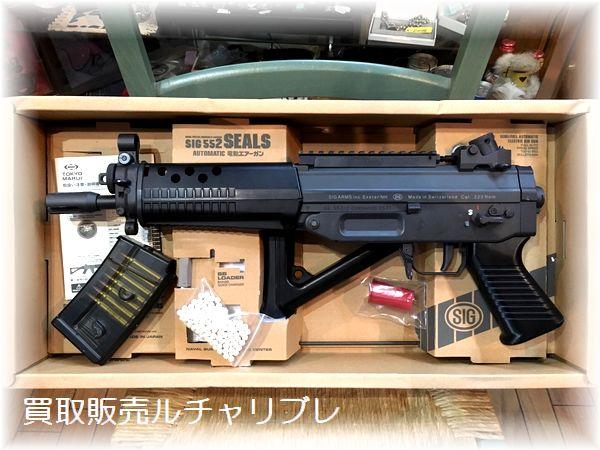 東京マルイ SIG 552 SEALSシールズ