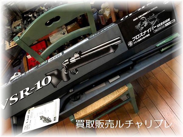 マルイ  ボルトアクションエアーライフル VSR-10