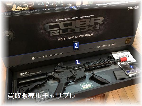 マルイ ガスブローバックマシンガン「CQBR BLOCK1」