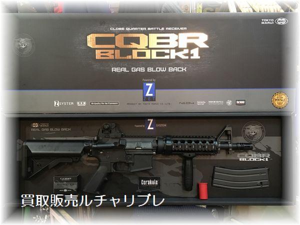 マルイ ガスブローバックマシンガン CQBR BLOCK1