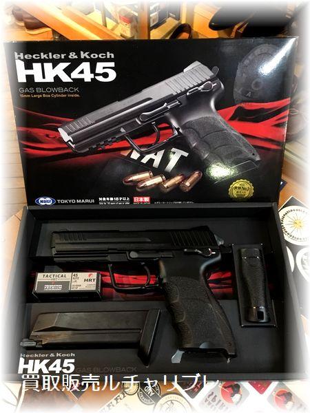 Heckler&Koch HK45 ガスガン