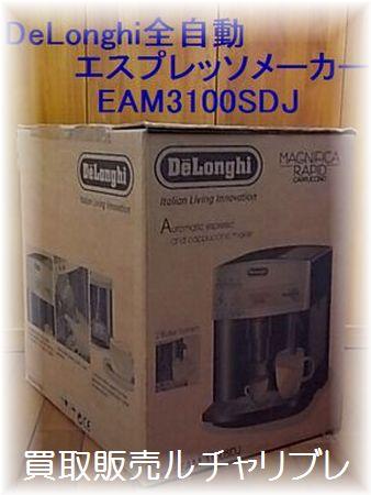 DeLonghi デロンギ全自動エスプレッソメーカーEAM3100SD