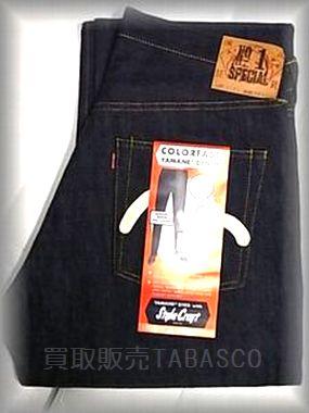 エヴィス No.1SPECIALデニム Lot.2001