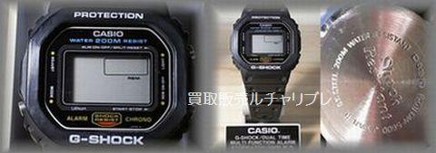 カシオ ジーショック スピードモデル 海外版 DW5600C